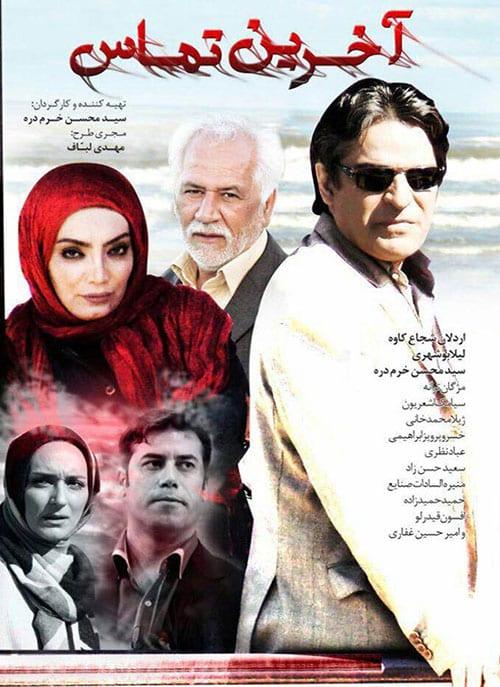 دانلود فیلم ایرانی آخرین تماس با لینک مستقیم و کیفیت بالا
