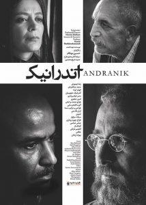 فیلم ایرانی آندرانیک دانلود با لینک مستقیم