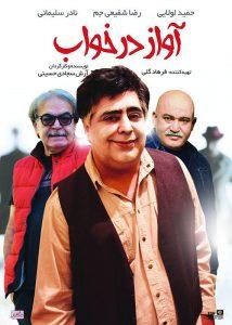 دانلود فیلم ایرانی آواز در خواب با لینک مستقیم و کیفیت بالا