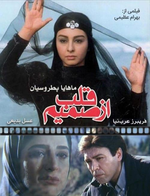 دانلود فیلم ایرانی از صمیم قلب با لینک مستقیم و کیفیت بالا