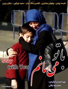 دانلود فیلم ایرانی باتو میمانم با لینک مستقیم