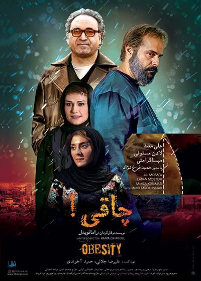 دانلود فیلم ایرانی چاقی با لینک مستقیم