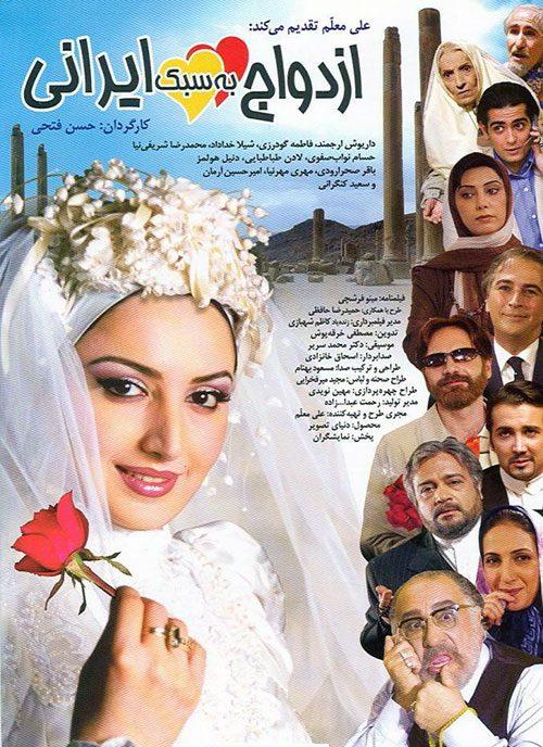 دانلود فیلم ازدواج به سبک ایرانی با لینک مستقیم و کیفیت بالا