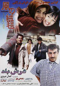 دانلود فیلم ایرانی فرش باد با لینک مستقیم