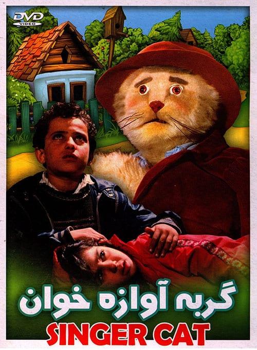 دانلود فیلم ایرانی گربه آوازه خوان با لینک مستقیم و کیفیت بالا