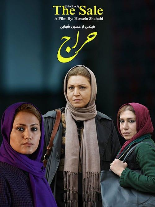 دانلود فیلم ایرانی حراج با لینک مستقیم و کیفیت بالا
