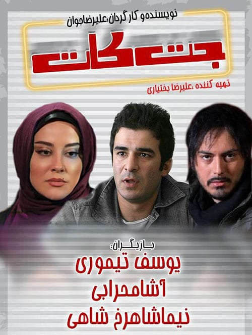 دانلود فیلم ایرانی جت کات با لینک مستقیم و کیفیت بالا