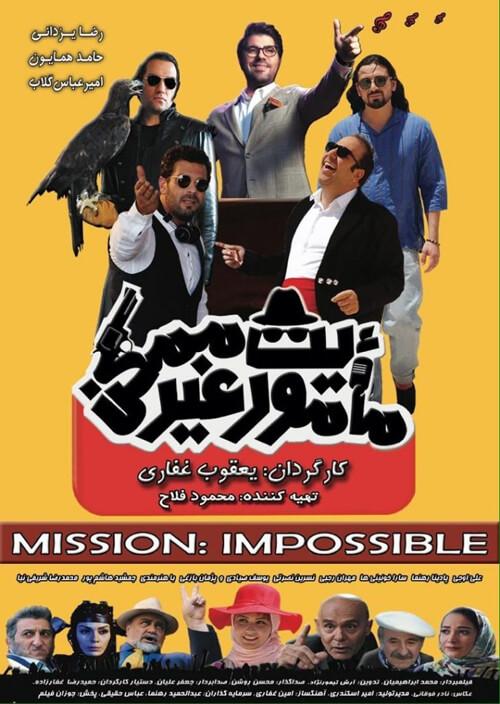 دانلود فیلم ایرانی مأموریت غیر ممکن با لینک مستقیم