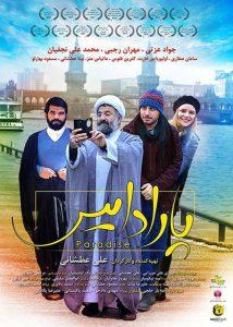 دانلود فیلم ایرانی پارادایس با لینک مستقیم
