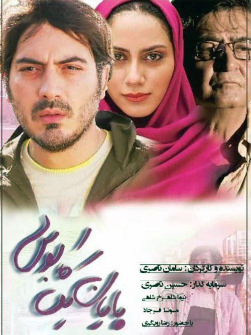 دانلود فیلم ایرانی پایان یک کابوس با لینک مستقیم و کیفیت بالا