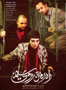 فیلم ایرانی راه رفتن روی سیم دانلود با لینک مستقیم