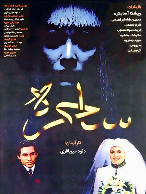 دانلود فیلم ایرانی ساحره با لینک مستقیم و کیفیت بالا