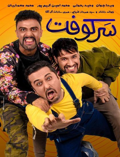 دانلود فیلم ایرانی سرکوفت با لینک مستقیم