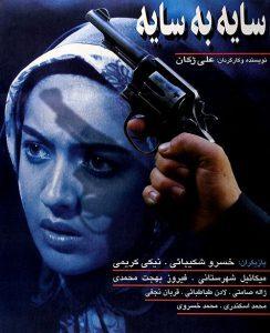 دانلود فیلم ایرانی سایه به سایه با لینک مستقیم