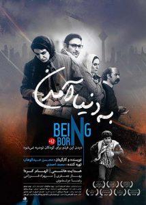 دانلود فیلم ایرانی به دنیا آمدن با لینک مستقیم
