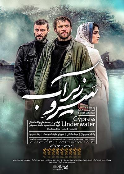 دانلود فیلم ایرانی سرو زیر آب با لینک مستقیم