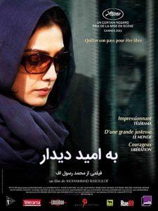 دانلود فیلم ایرانی به امید دیدار با لینک مستقیم