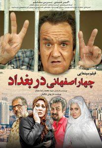 دانلود فیلم ایرانی 4 اصفهانی دربغداد با لینک مستقیم