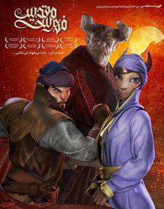 دانلود انیمیشن ایرانی فهرست مقدس با لینک رایگان مستقیم