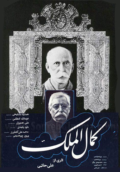دانلود فیلم سینمایی کمال الملک با لینک مستقیم