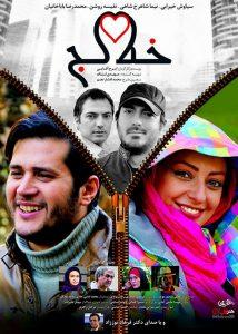 دانلود فیلم ایرانی خط کج با لینک مستقیم