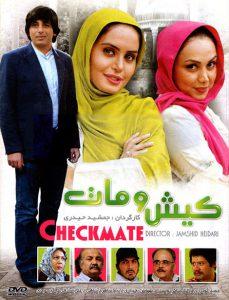 دانلود فیلم ایرانی کیش و مات با لینک مستقیم