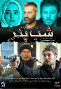 دانلود فیلم ایرانی شب پدر با لینک رایگان مستقیم