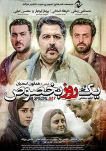دانلود فیلم ایرانی یک روز بخصوص با لینک رایگان مستقیم