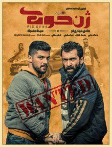 دانلود فیلم ایرانی ژن خوک با لینک رایگان مستقیم