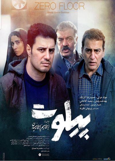 دانلود فیلم سینمایی ایرانی پیلوت با لینک مستقیم