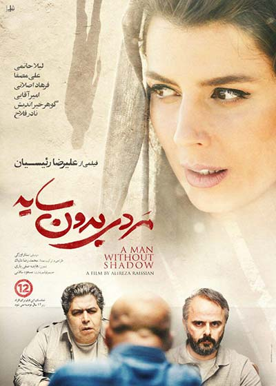 دانلود فیلم ایرانی مردی بدون سایه با لینک مستقیم
