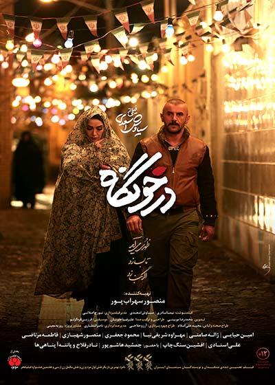 دانلود فیلم ایرانی درخونگاه با لینک مستقیم
