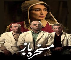 دانلود فیلم سینمایی ایرانی مسخره باز