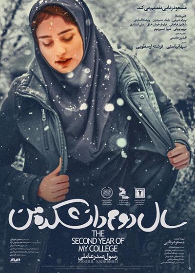 دانلودفیلم ایرانی سال دوم دانشگاه من با لینک مستقیم