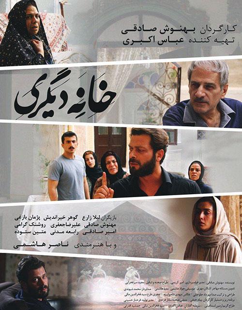 دانلود فیلم ایرانی خانه دیگری با لینک مستقیم