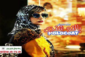 دانلود فیلم سینمایی پالتو شتری با لینک مستقیم