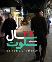 دانلود مستند 33سال سکوت با لینک مستقیم