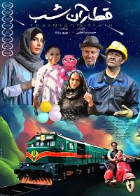 دانلود فیلم ایرانی قطار آن شب با لینک مستقیم
