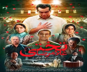 دانلود فیلم سینمایی غلامرضا تختی با لینک مستقیم