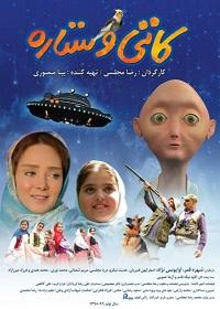 دانلود فیلم ایرانی کاتی و ستاره با لینک مستقیم