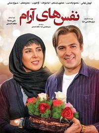 دانلود فیلم ایرانی نفس های آرام با لینک مستقیم
