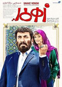 دانلود فیلم ایرانی زهرمار با لینک مستقیم