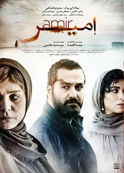 دانلود فیلم ایرانی امیر با لینک مستقیم