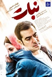 دانلود فیلم ایرانی نبات با لینک مستقیم