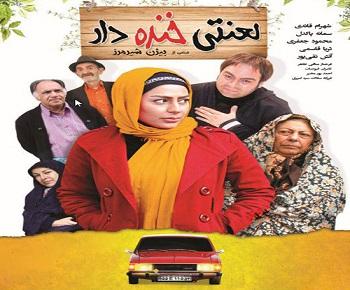 دانلود فیلم ایرانی لعنتی خنده دار با لینک مستقیم