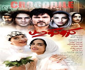 دانلود فیلم ایرانی کروکودیل با لینک رایگان مستقیم