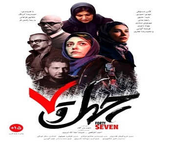 دانلود فیلم سینمایی چهل و هفت7 با لینک مستقیم