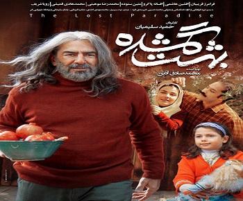 دانلود فیلم سینمایی ایرانی بهشت گمشده با لینک مستقیم