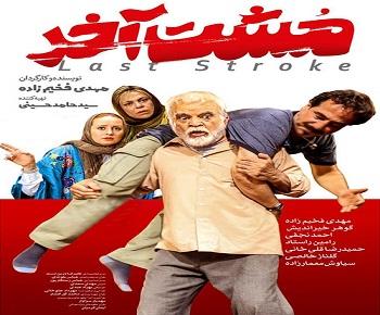 دانلود فیلم سینمایی ایرانی مشت آخر با لینک مستقیم