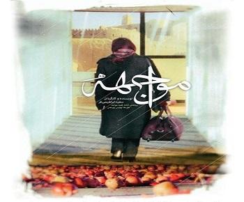 دانلود فیلم سینمایی ایرانی مواجهه با لینک مستقیم